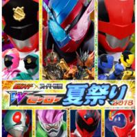 東京ドームシティで「仮面ライダー×スーパー戦隊Wヒーロー夏祭…