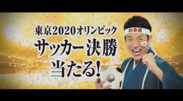 東京2020サッカー男子決勝チケットが当たるキャンペーンをP&Gが実施