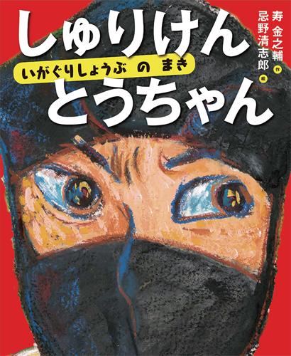忌野清志郎が描いた幻の絵本が初の単行本化 5月2日命日から都内で原画展開催