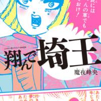 千葉県民よ刮目せよ!埼玉ディス漫画「翔んで埼玉」実写映画化で…