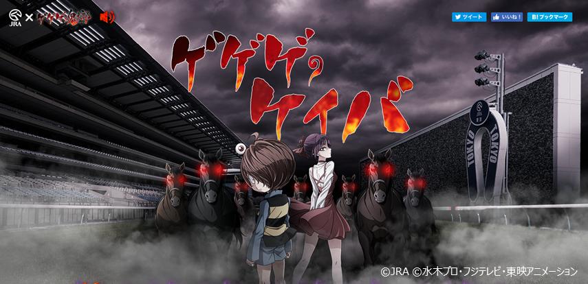 JRA×ゲゲゲの鬼太郎コラボコンテンツ公開 目玉おやじのレースゲームにホラーアドベンチャーゲームなど盛りだくさん