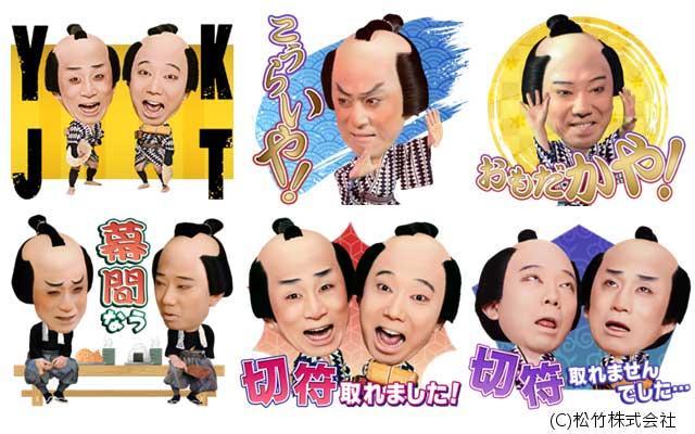 「幕間なう」シネマ歌舞伎を題材にした「やじきた」LINEスタンプが登場