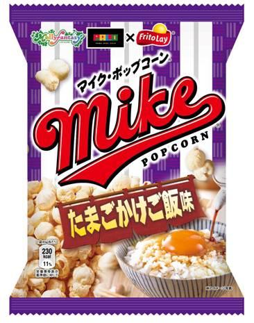 まさかの「マイクポップコーン たまごかけご飯味」誕生!!