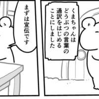 もしも動物語通訳がいたら?ヒト語がわかるくまちゃんの仕事ぶり…