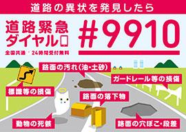 お出掛け時に覚えておきたい道路のトラブル通報番号「#9910」