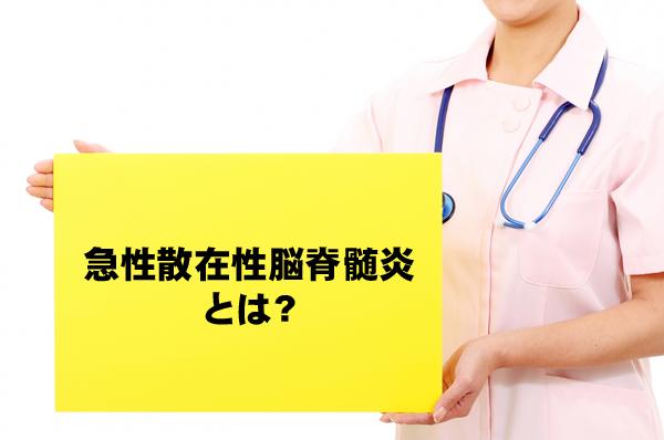 稀な疾患「急性散在性脳脊髄炎」...