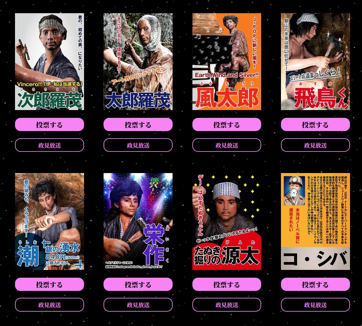 超スーパー地下アイドル「GINZAN BOYZ」選抜総選挙に「選挙は得意!」と豪語するShi☆Cho参戦 目指すはセンターか!?