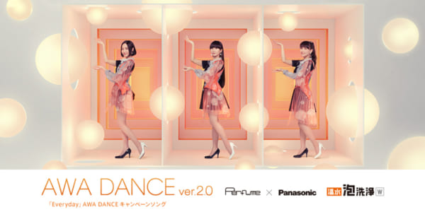 """Perfumeの職人魂に刮目せよ """"手の中で踊る""""イメージのスマホ向け縦動画MVでもこだわりのシンクロダンス"""