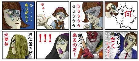 トラウマ漫画「魔夜子ちゃん」のLINEスタンプが登場がでたぞ!うぅぅぅぅ