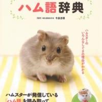 ハムスターの気持ちがまるわかり?「ハム語辞典」発売