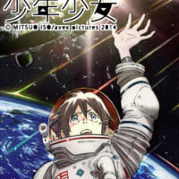 磯光雄監督、11年ぶりの新作「地球外少年少女」を発表 キャラ…