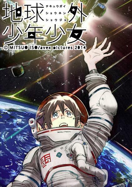 磯光雄監督、11年ぶりの新作「地球外少年少女」を発表 キャラクターデザインは吉田健一に決定