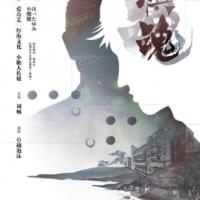「ヒカルの碁」が中国で実写ドラマ化 2019年夏に「棋魂」…