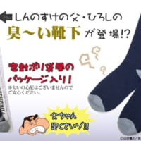日本一の足臭サラリーマン「野原ひろし」の靴下が発売開始!