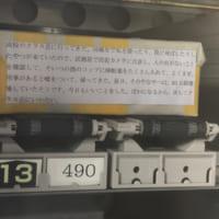 秋葉原に設置されている「怪文書自販機」 仕掛けた店の思いと…