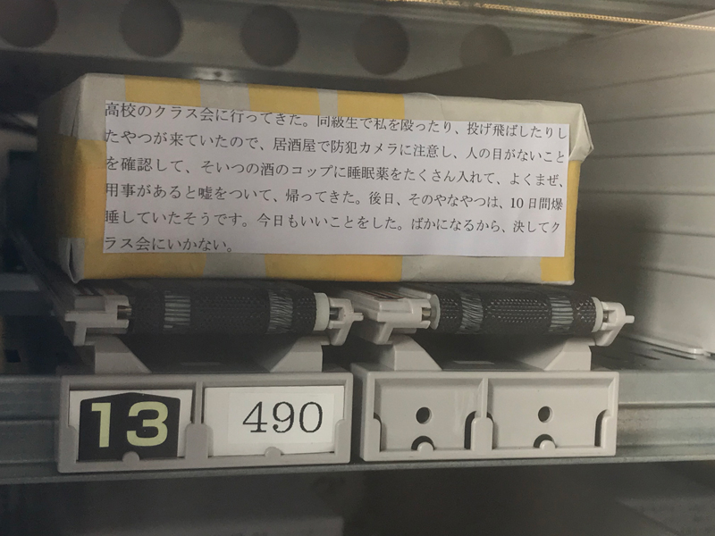 秋葉原に設置されている「怪文書自販機」 仕掛けた店の思いとは?
