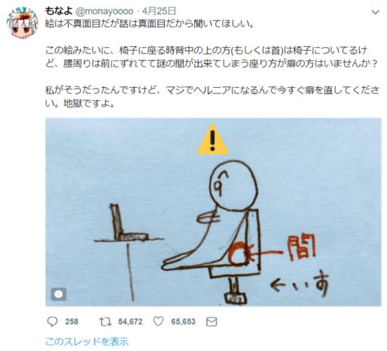 ヘルニア 座り 方 椎間板ヘルニアによる腰痛を和らげる椅子の座り方は?