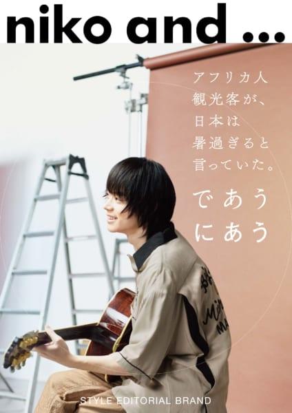 菅田将暉はアロハシャツコレクター?「niko and…」新ビジュアル解禁
