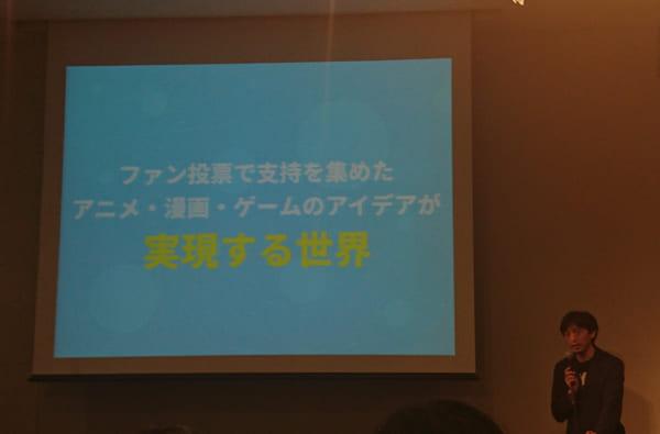 新アニメ支援にコイン無料配布 「オタクコイン」構想