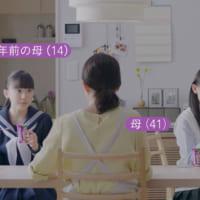 思春期はイライラの連続 芦田愛菜が演じる一人二役CMに共感の嵐
