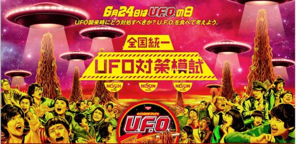 急なUFO襲来に備えよ!具体的対策を盛り込んだ「全国統一UFO対策模試」実施