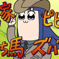 JRA×ポプテピピックの完全新作WEBアニメ「ポプテピ記念」…