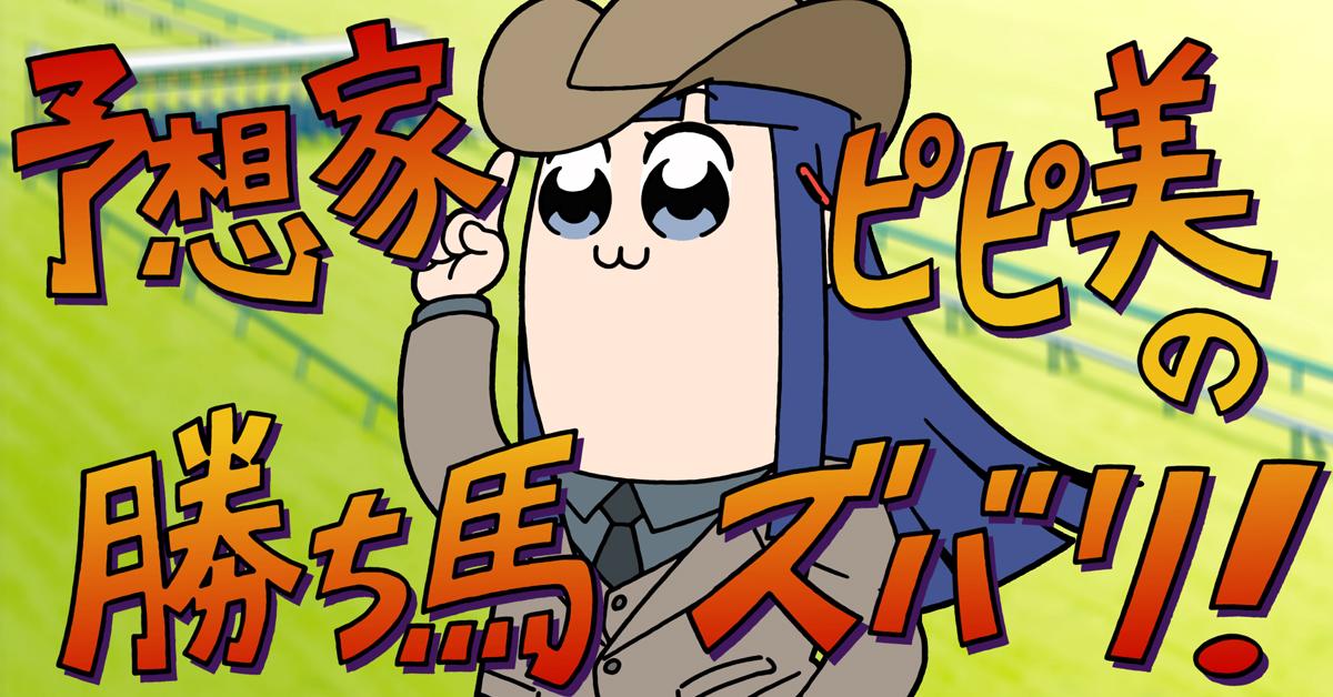 JRA×ポプテピピックの完全新作WEBアニメ「ポプテピ記念」豪華声優4人で出走!