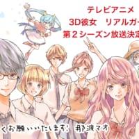 TVアニメ「3D彼女 リアルガール」第2シーズン決定のサプラ…