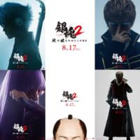 小栗旬主演「銀魂2」正式タイトル&エピソード解禁 「一線を超…