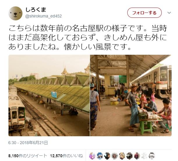 ミャンマーの駅が昔の名古屋駅っぽさありまくり 数年前の名駅ホームかな?