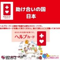 大阪地震緊急対策ヘルプカード8種公開 人工透析、…