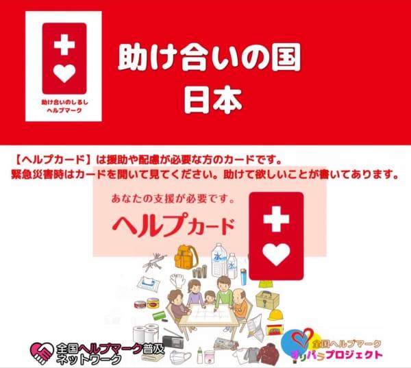 大阪地震緊急対策ヘルプカード8種公開 人工透析、迷子、難聴、認知症行方不明対策など無償ダウンロード開始