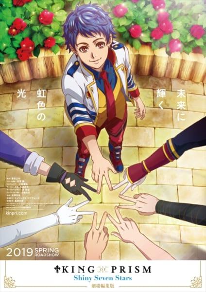 KING OF PRISMシリーズ第3弾はプリズムスタァ候補生たちが主役 2019年春劇場公開&TVアニメ放送へ
