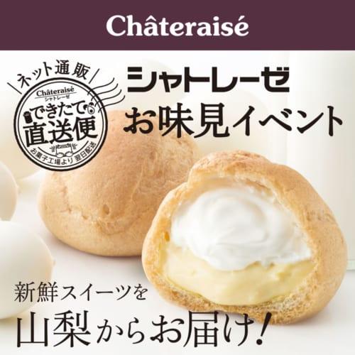 有楽町で3000個のシュークリームを無料配布 シャトレーゼがお味見イベント