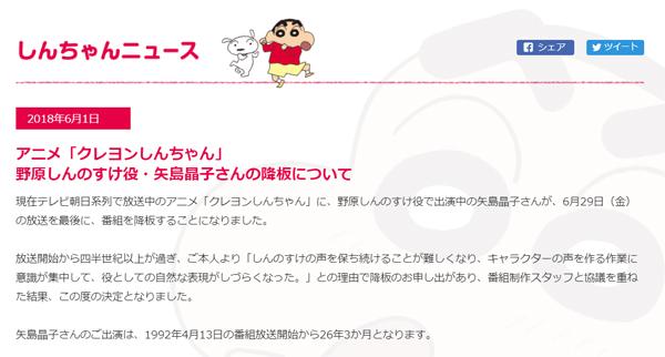「クレヨンしんちゃん」野原しんのすけ役・矢島晶子さんが番組降板 6月29日放送が最後