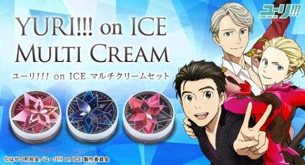 「ユーリ!!! on ICE」マルチクリーム3種セットが登場 勇利、ヴィクトル、ユーリの衣装をデザイン