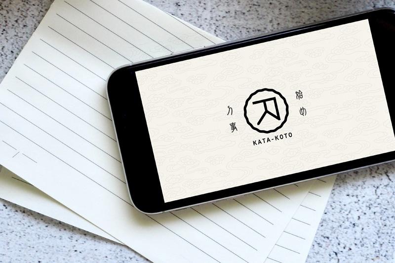 刀剣鑑賞の強い味方 刀剣学習お手伝いアプリ「刀事始め」制作プロジェクト