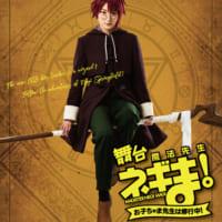 生駒里奈が10歳の天才魔法少年に 舞台「魔法先生ネギま!」ビ…