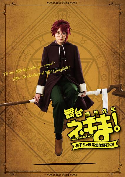 生駒里奈が10歳の天才魔法少年に 舞台「魔法先生ネギま!」ビジュアル解禁