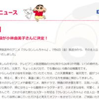 「クレヨンしんちゃん」2代目しんのすけに小林由美子さん決定 …