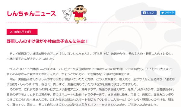 「クレヨンしんちゃん」2代目しんのすけに小林由美子さん決定 7月6日スタート