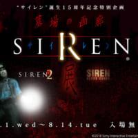 カルト的人気を誇る「SIREN」の展示会が中野で開催 アイテ…