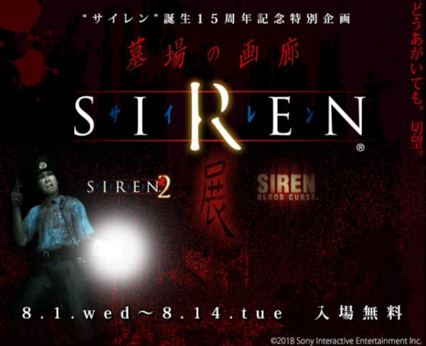 カルト的人気を誇る「SIREN」の展示会が中野で開催 アイテムや衣装が展示