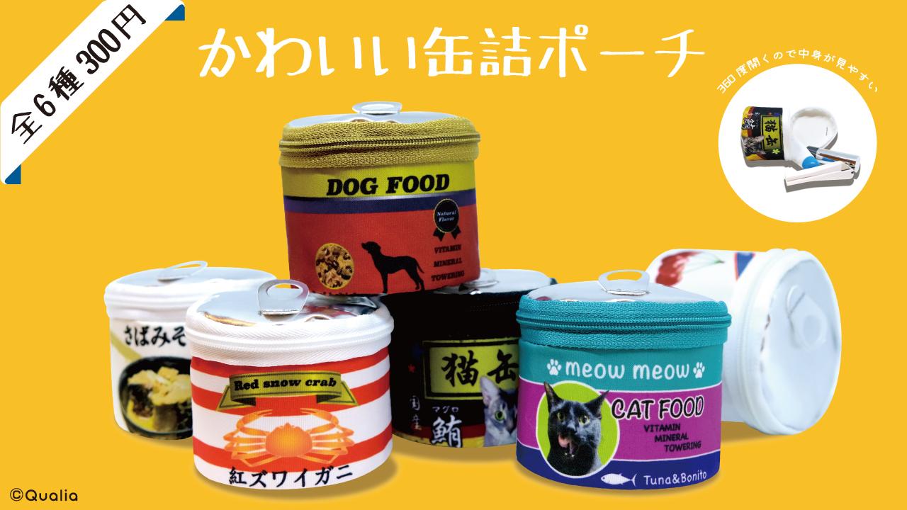 カプセルトイに「猫缶」「カニ缶」「さばみそ缶」!?本物そっくりな缶詰デザインのポーチが美味しそう