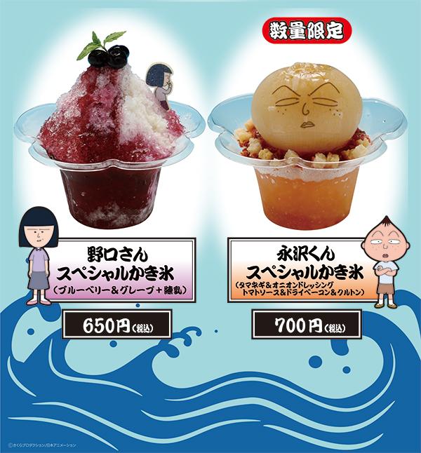「ちびまる子ちゃん」の甘味処・みつやがオープン!永沢くんの「玉ねぎかき氷」などが登場