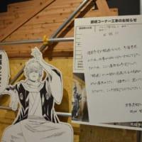 「週刊少年ジャンプ展VOL.3」内覧会に行ってみた 7月17…