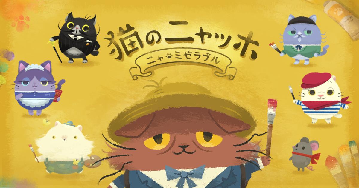 イカ天ファン必見 「猫のニャッホ」新CMで元「たま」の知久寿焼がCMソングを歌唱