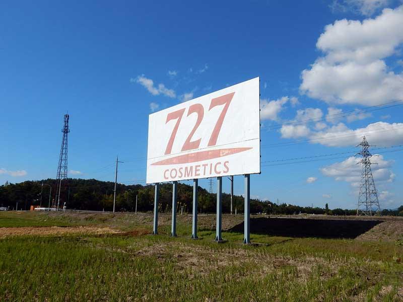 新幹線から見える「謎の看板」がNゲージに登場 「727」広告看板が8月下旬発売