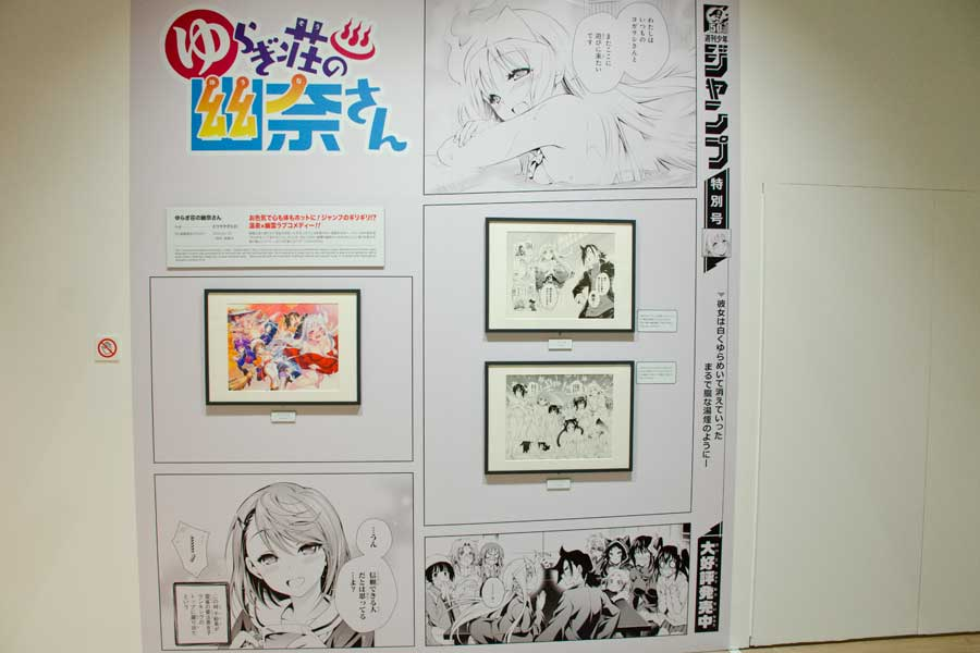 「ゆらぎ荘の幽奈さん」(C)ミウラタダヒロ/集英社