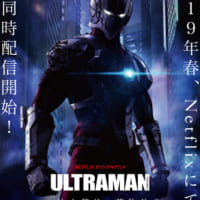 「ULTRAMAN」神山健治×荒牧伸志でフル3DCGアニメ化…